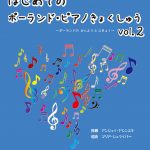 はじめてのポーランド・ピアノ曲集Vol.2