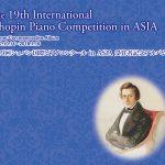第19回ショパン国際ピアノコンクール in ASIA 受賞者記念アルバム