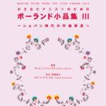 小さなピアニストのためのポーランド小品集 第3巻