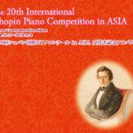 第20回ショパン国際ピアノコンクール in ASIA 受賞者記念アルバム