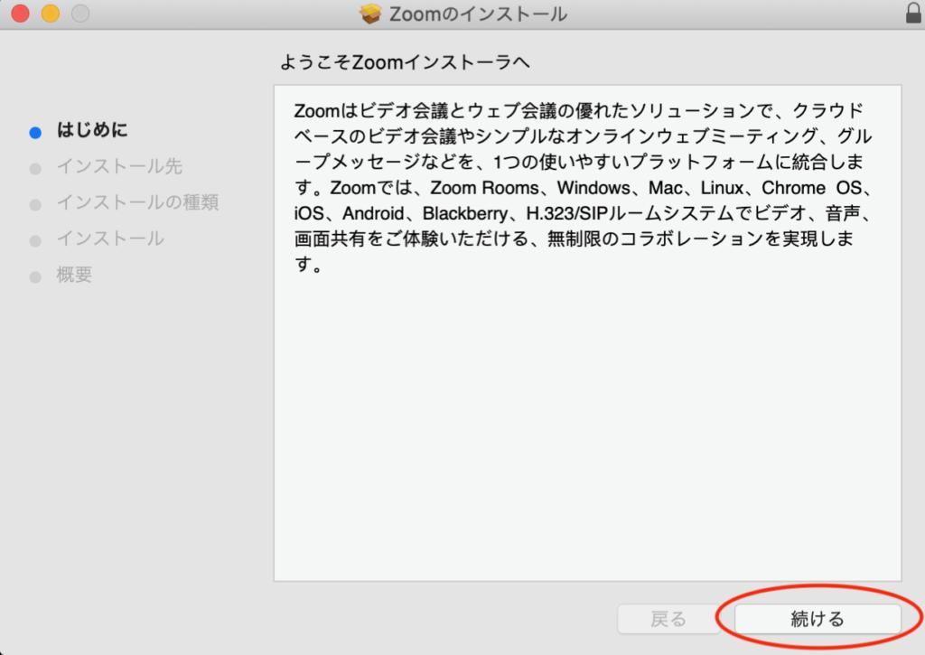 画像に alt 属性が指定されていません。ファイル名: Zoom-Guideline4-1024x725.png
