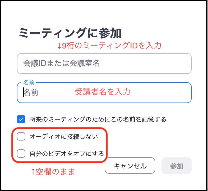 画像に alt 属性が指定されていません。ファイル名: Zoom-Guideline6.png