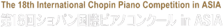 ショパン国際ピアノコンクールinASIA