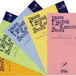 ピアノ・シュロス・コンチェルトシリーズ